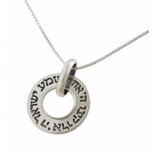 Shema Yisrael Hear O Israel Necklace Pendant in Sterling Silver with Chain