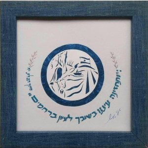 YehuditsArt Papercut and Calligraphy Wall Decor - State of Israel Celebration