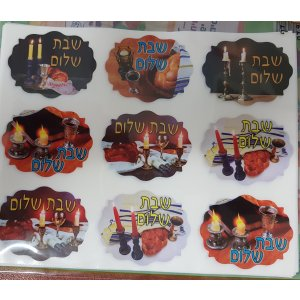 Shabbat Table Stickers
