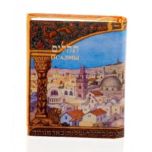 Pocket Size Book of Psalms - with Russian Translation