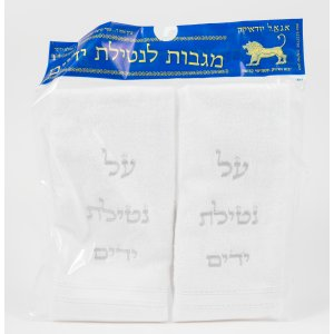 Pair of Hand Washing Netilat Yadayim Towels - Silver Embroidery