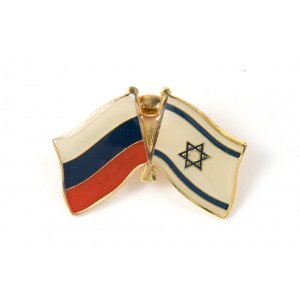 Israel-Russia Flags Lapel Pin