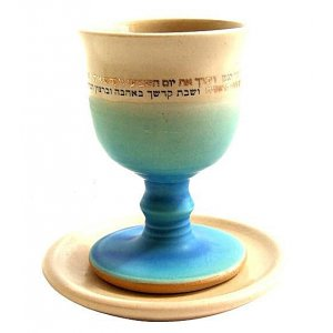 Michal Ben Yosef Blessing Ceramic Kiddush Cup by - Turquoise