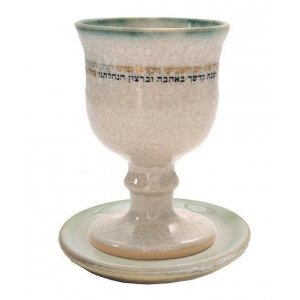 Michal Ben Yosef Blessing Ceramic Kiddush Cup by - White