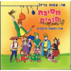 Purim Party Activity Audio CD