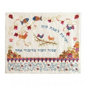 Yair Emanuel Embroidered Challah Cover, Judaica Motifs