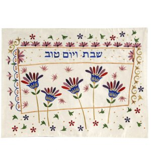 Yair Emanuel Embroidered Challah Cover - Flowers