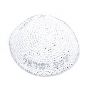 White Knitted Kippah with Shema Yisrael