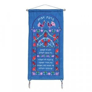 Yair Emanuel Embroidered Blue Appliqued Pomegranate Home Blessing - Hebrew
