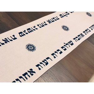 Ivory Table Runner with Hebrew Blessings and Mandala Design in Black
