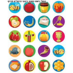 Stickers for Children - Colorful Rosh Hashanah Symbols