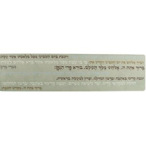 Heat-proof Fabric Table Runner, Off White and Brown - Kiddush Words