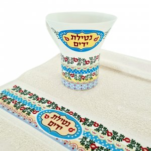Dorit Judaica Natla Wash Cup and Hand Towel Gift Set - Colorful Pomegranates
