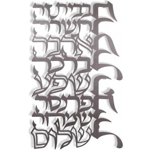 Dorit Judaica Floating Letters Wall Plaque - Home Blessing in Hebrew