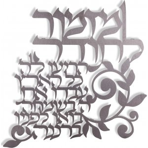 Dorit Judaica Floating Letters Wall Plaque - Mizmor LeTodah Gratitude Psalm
