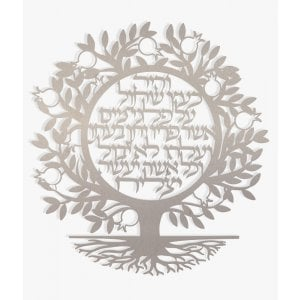 Dorit Judaica Floating Letters Wall Plaque - Tree with Hebrew Psalms Blessing