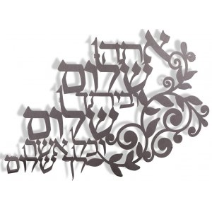 Dorit Judaica Floating Letters Wall Plaque - Home Peace Blessing