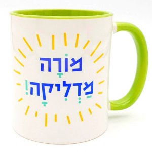 Barbara Shaw Coffee Mug, Teacher Tribute - Morah Madlikah, Hebrew