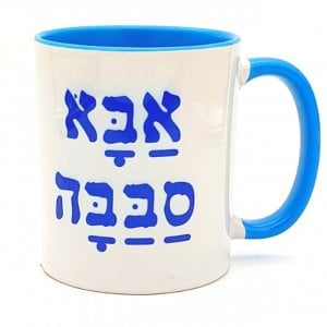 Barbara Shaw Coffee Mug, Abba Sababah - Wonderful Dad in Hebrew