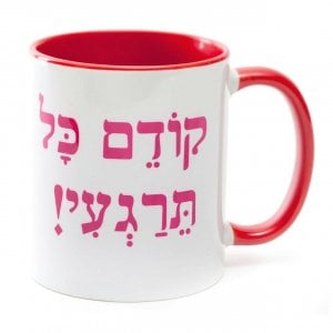 Barbara Shaw Coffee Mug, Kodem Kol te'ragi - First Of All Calm Down, in Hebrew