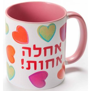 Barbara Shaw Coffee Mug, Achlah Achot - Super Sister in Hebrew
