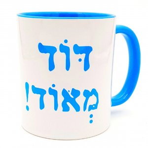 Barbara Shaw Coffee Mug, Dod Me'od Terrific Uncle – Blue
