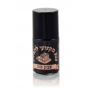 Matte finish Ink for Tefilin Straps Kosher Badatz