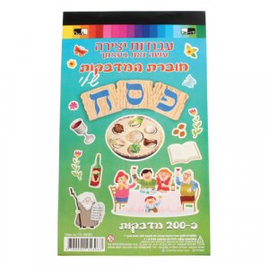 Two Hundred Pesach Passover Stickers for Children - in Notepad