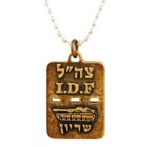 Israeli Army Dog Tag Bronze Pendant - Armored Corps