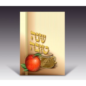 Rosh Hashanah Greeting Card with Prayers for Symbolic Foods and Jar of Honey