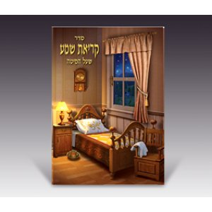 Nightly Shemah Prayer Booklet - Brown