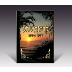 Nightly Shemah Prayer Booklet