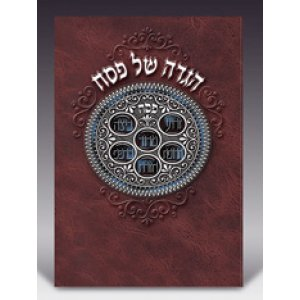 Hebrew Text Passover Haggadah - Softcover
