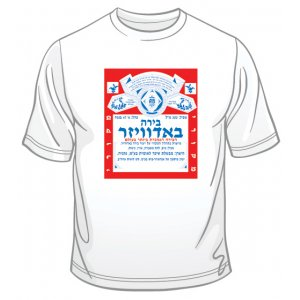 Hebrew Budweiser Ad T-Shirt