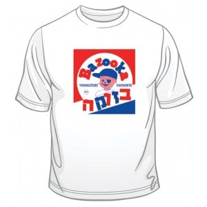 Bazooka Gum T-Shirt - Hebrew and English