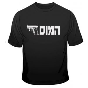 IDF Special Forces Short Sleeve T-Shirt - HaMossad