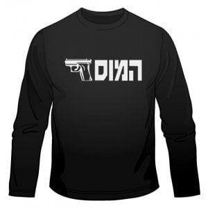 HaMossad Long Sleeved T-Shirt