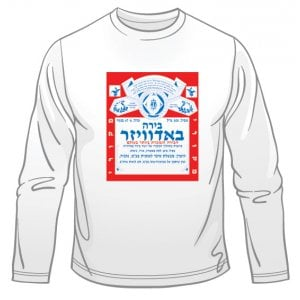 Hebrew Budweiser Ad Long Sleeved T-Shirt
