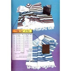 Joseph's Coat Jewish Wool Tallit Prayer Shawl