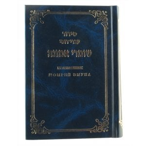 Hard Backed Siddur Prayer Book - Hebrew with Russian Translation