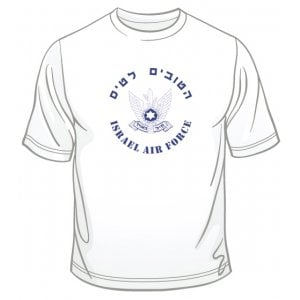 """The Best Join the Airforce"" Israeli Air Force Pilots T-shirt"