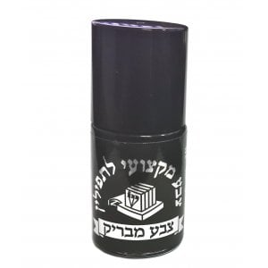 Ink for Tefilin Straps Glossy Black - Kosher Badatz