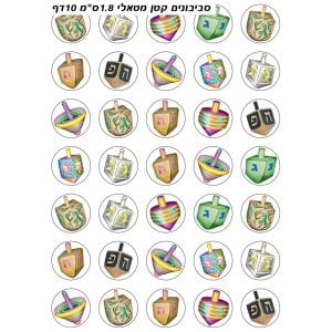 Chanukah Dreidel Stickers