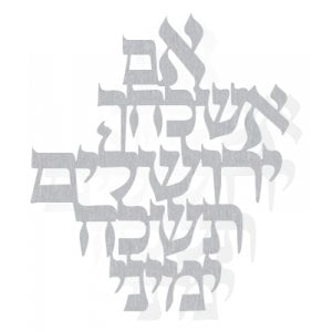 Dorit Judaica Floating Letters Wall Plaque Hebrew - If I forget Jerusalem
