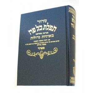 Sidur Hebrew - medium - Ashkenaz version Sefard