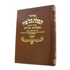 Hebrew Siddur - medium - Ashkenaz version