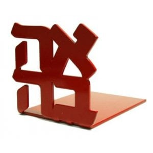 Red Ahava Bookend- 1 in stock