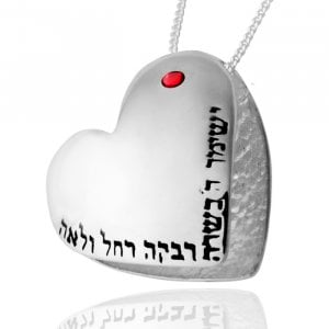 HaAri Kabbalah Jewelry Daughter's Blessing in Hebrew Jewish Necklace