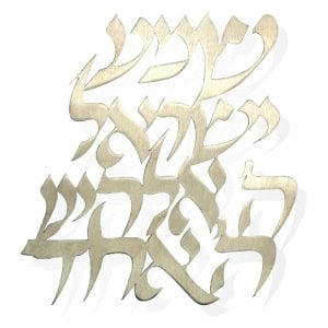 Dorit Judaica Silver Floating Letters Wall Plaque - Shema Yisrael Prayer