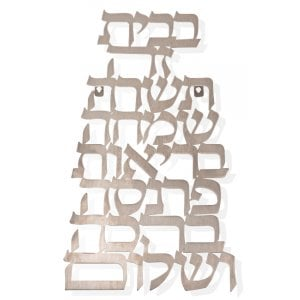 Dorit Judaica Floating Letters Wall Plaque Hebrew - Home Blessing